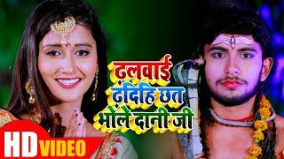 #VIDEO || ढलवाई दिहि छत भोलेदानी जी || Sweety Singh || Bhojpuri Bol Bam Songs 2020