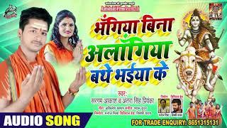 Sargam Akash | भांगिया बिना अलंगिया बथे भईया के | #Antra Singh Priyanka | Bhojpuri Bol Bam  2020