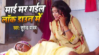 #VIDEO | माई मारल लॉकडाउन में | Surendar Yadav | गरीब मजदुर का दर्द | Bhojpuri Sad Song 2020