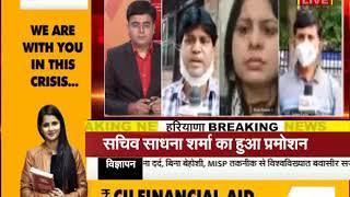 Haryana : कोरोना पर देखें क्या है आपके जिले का हाल