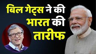Bill Gates ने की India की तारीफ, कहा- Corona से लड़ने में दुनिया की मदद कर सकता है भारत