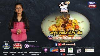 LIVE | Abtak Delicious Rasthal | Cajun Spiced Cottage Cheeze | Episode-78 | Abtak Special