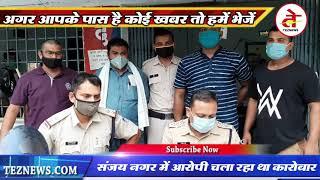 खंडवा में 25 लाख का सट्टा पकड़ा, पदम् नगर पुलिस की बड़ी कार्यवाही | khandwa News