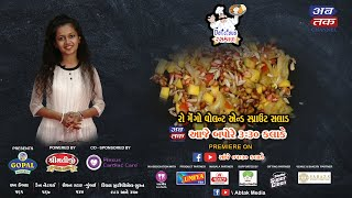 LIVE | Abtak Delicious Rasthal | Raw Mango Walnut and Sprouts Salad | Episode-79 | Abtak Special