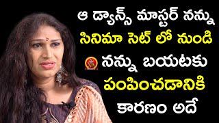 ఆ డ్యాన్స్ మాస్టర్ నన్ను సినిమా సెట్ లో నుండి నన్ను బయటకు   Actress Sirisha Latest Interview