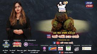 LIVE | Abtak Delicious Rasthal | Hara Bhara Kabab Croquettes | Episode-81 | Abtak Special