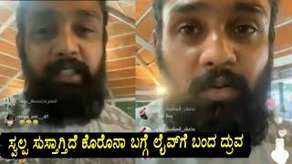 Dhruva Sarja Live Video about Corona || Dhruva Sarja on his health conditions | Prerana