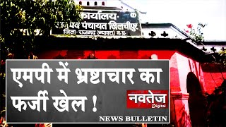 Navtej TV News Bulletin 16 july 2020 National News