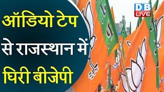 ऑडियो टेप से राजस्थान में घिरी BJP | Rajasthan Political Crisis | Rajasthan Politics में Audio Clip