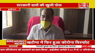 LIVE India Voice Live TV: Watch breaking news live in hindi | India Voice  #IndiaVoiceLiveStream