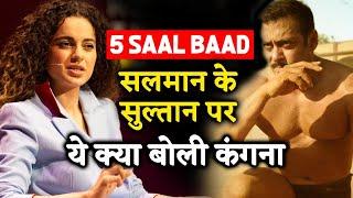 Kangana Ranaut Reveals BIG THING On Salman Khan Starrer Sultan After 5 Years