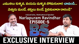 Industrialist, Motivational Speaker Narlapuram Ravindhar Interview | BS Talk Show | Episode 5