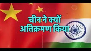 चीन ने आखिर क्यों अतिक्रमण किया?