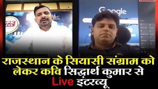 राजस्थान के सियासी ड्रामे  को लेकर कवि सिदार्थ कुमार से Live चर्चा || DPK NEWS