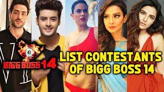Bigg Boss 14 | LIST Of Probable Contestants | Nia Sharma, Aly Goni, Adah Khan, Jasmin