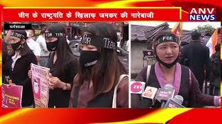 हिमाचल प्रदेश  के धर्मशाला में अंतरराष्ट्रीय न्याय दिवस पर निर्बासित तिब्बतियों ने किया प्रदर्शन