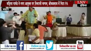 मथुरा : महिला पार्षद ने नगर आयुक्त पर निकाली चप्पल, बीचबचाव में पिटा PA