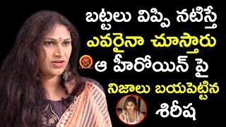 బట్టలు విప్పి నటిస్తే ఎవరైనా చూస్తారు ఆ హీరోయిన్ లపై నిజాలు   Actress Sirisha Latest Interview