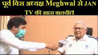 राजस्थान में सियासी संग्राम, पूर्व विस अध्यक्ष Kailash Meghwal से JAN TV की खास बातचीत