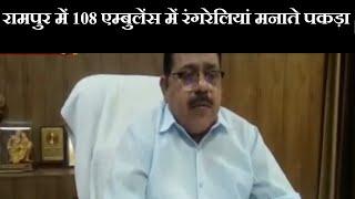 Rampur | 108 एम्बुलेंस में रंगरेलियां मनाते पकड़ा,CMO ने कार्रवाई के लिए पत्र | JANTV