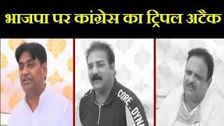 BJP पर Congress का ट्रिपल अटैक, Dotasara, Pratap Singh, Dr. Raghu Sharma ने  साधा BJP पर निशाना