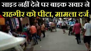Bareilly | साइड नहीं देने पर बाइक सवार ने राहगीर को पीटा,पुलिस मामले  में जुटी | JAN TV