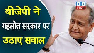 BJP ने गहलोत सरकार पर उठाए सवाल | Rajasthan Political Crisis | Rajasthan Politics में Audio Clip |