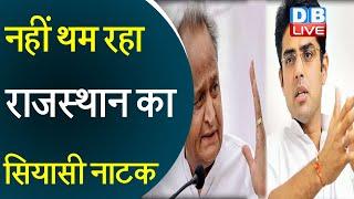 नहीं थम रहा राजस्थान का सियासी नाटक | Rajasthan Political Crisis | Rajasthan Politics news | #DBLIVE