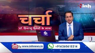 Guna Case || Charcha Chief Editor Dr Himanshu Dwivedi के साथ - गुना, गब्बू और सियासत !