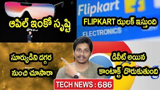TechNews in telugu 686: flipkart cash on delivery,samsung 7000mah,apple glasses,contact delete