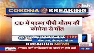 Madhya Pradesh News || Corona Virus Outbreak CID में पदस्थ पीपी गौतम की Corona से मौत