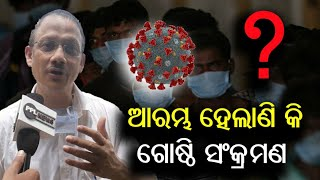 COVID19 Expert Dr. Manoj Sahu explains about situetions and conditions in Odisha