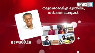 LDF government spend 42 lakhs for anniversary