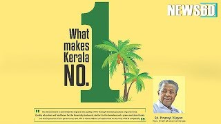 kerala number 1 social media campaigns viral in social media