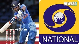 Doordarshan viewers may not be able to see Indian cricket team games