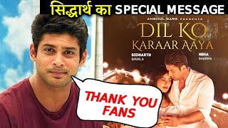 Sidharth Shukla Reaction On BIGGEST Trend By His Fans | Dil Ko Karaar Aaya FIRST Poster