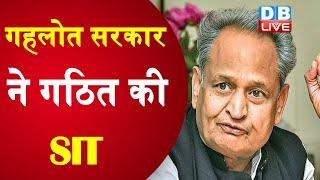 गहलोत सरकार ने गठित की SIT |Audio Clip मामले की जांच करेगी SIT | Rajasthan Political Crisis