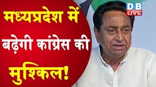 Madhya Pradesh में बढ़ेगी Congress की मुश्किल! | BJP के संपर्क में कांग्रेस के कई विधायक | #DBLIVE