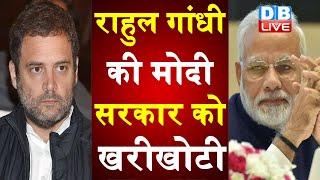 Rahul Gandhi की मोदी सरकार को खरीखोटी | BJP ने झूठ को संस्थागत कर दिया- राहुल | #DBLIVE