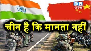 हरकतों से बाज नहीं आ रहा China   China है कि मानता नहीं   India-China Tensions   #DBLIVE