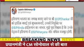 HARYANA के पूर्व वित्त मंत्री कैप्टन अभिमन्यु ने ओपी धनखड़ को दी बधाई