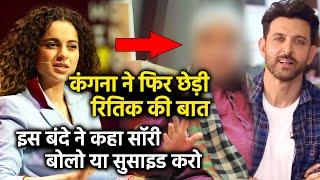 Kangana Ranaut TARGETS Hrithik Roshan Again; Here's What She Said
