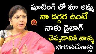 షూటింగ్ లో మా అమ్మ నా దగ్గర ఉంటే నాకు డైలాగ్ చెప్పడానికి వాళ్ళు    Y Vijaya Latest Interview