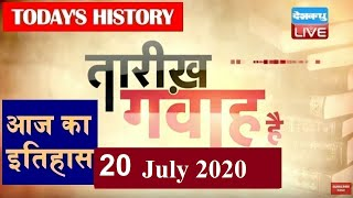 20 july 2020 | आज का इतिहास|Today History | Tareekh Gawah Hai | Current Affairs In Hindi | #DBLIVE