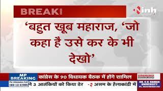 Madhya Pradesh News || Congress Leader Digvijaya Singh का Tweet Jyotiraditya Scindia पर साधा निशाना