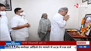 Chhattisgarh News || Dr. Khubchand Baghel की जयंती, CM Bhupesh Baghel ने दी श्रद्धांजलि