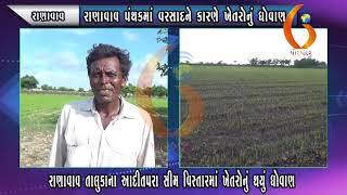 RANAVAV રાણાવાવ પંથકમાં વરસાદને કારણે ખેતરોનું ધોવાણ 19 07 2020