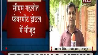 Jaipur | प्रदेश में सियासी संग्राम जारी, सीएम ने प्रदेश प्रभारी अविनाश पांडे से की चर्चा
