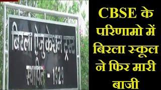 अजमेर रीजन ही नहीं,बल्कि देश  सर्वष्ठ परिणाम दिए CBSE के परिणामो में Birla School ने फिर मारी बाजी