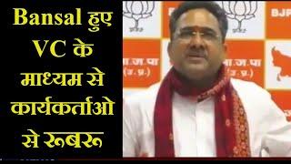 Rampur | Virtual विधानसभा सम्मेलन संपन्न, Bansal हुए VC के माध्यम से कार्यकर्ताओ से रूबरू | JAN TV